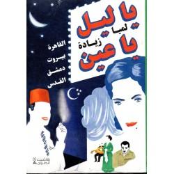 O nuit, ô mes yeux, Le Caire/Beyrouth/Damas/Jérusalem