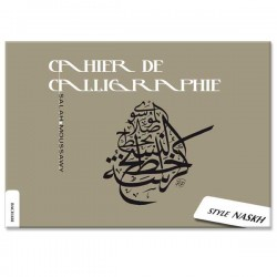 Cahier de calligraphie : style Naskh