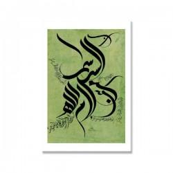 Répandez la paix : C'est l'un des Noms de Dieu- Prophète Mohamed