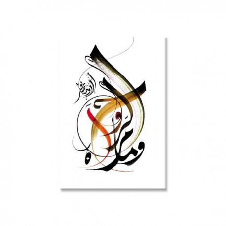 Calligraphie arabe amiti amour carte postale salah moussawy for Le miroir de l ame