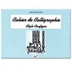 Cahier de calligraphie : style Coufique