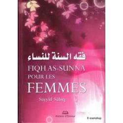 Fiqh assunna pour les femmes