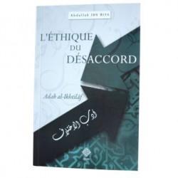 Éthique du désaccord (adab al-ikhtilaf)