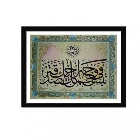 Tableau de calligraphie arabe, Original T.C.O.002