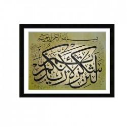 Calligraphie arabe originale T.C.O.005